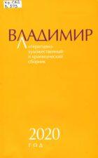 книжная полка краеведа. Обложка альманаха Владимир