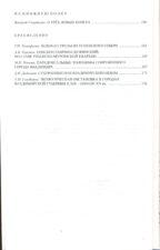 Содержание 2 альманаха Владимир