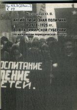 книжная полка краеведа. Обложкка книги Антирелигиозная политика