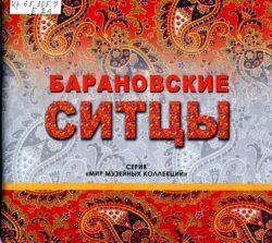 Обложка книги Барановские ситцы