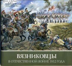 книжная полка краеведа. Обложка книги Вязниковцы в Отечественной войне
