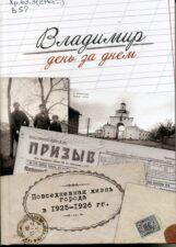 книжная полка краеведа. Обложка книги Владимир день за днем