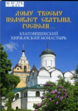 Обложка книги Дому твоему подобет святыня
