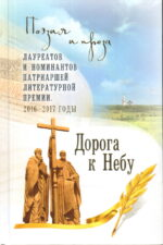 Дорога к небу 2 т. Православная книга.