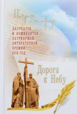 Дорога к небу 1 т. Православная книга.