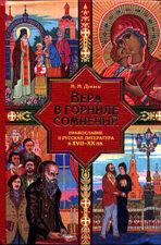 Вера в горниле сомнений. Православная книга.