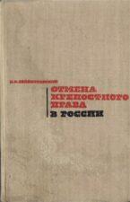 Зайончковский П.П. Отмена крепостного права в России