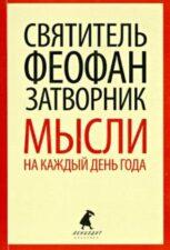 Мысли на каждый день года. Православная книга.