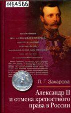 Захарова Л.Г. Александр II и отмена крепостного права