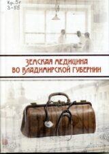 книжная полка краеведа. Обложка книги Земская медицина