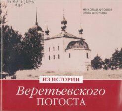 Обложка книги Из истории Веретьевского погоста
