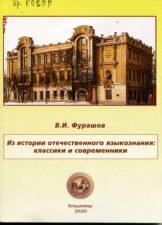 Обложка книги Из истории отечественного языкознания