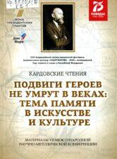 книжная полка краеведа. Обложка книги Кардовские чтения