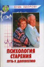 Книга Безденежная Т. И. Психология старения