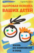 Книга Касаткин С. Здоровая психика ваших детей