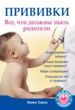 Книга Савко Л. Прививки