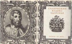Книга Салернский кодекс здоровья