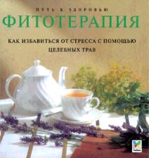 Всемирный день здоровья. Книга Хоуки С. Фитотерапия как избавиться от стресса