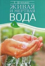Всемирный день здоровья. Книга Штельмах Е. Живая и мёртвая вода