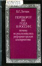 Литвак Б.Г. Переворот 1861 года