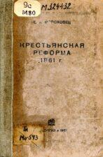 Мороховец Е.А.. Крестьянская реформа 1861 г.