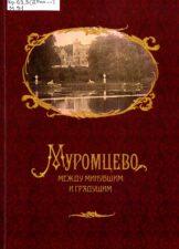 Обложка альманаха Муромцево