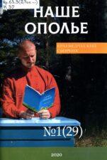 книжная полка краеведа. Наше-Ополье.№1.2020