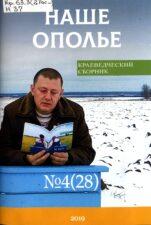 книжная полка краеведа. Наше Ополье.№4.2019