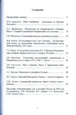 Наше-Ополье.№4.2019.Содержание