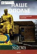 книжная полка краеведа. Наше-Ополье.№2.2020