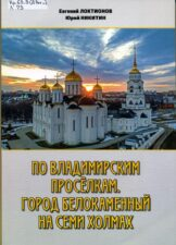 Обложка книги по владимирским проселкам