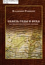 Обложка книги Сквозь годы и века