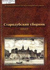 Стародубский сборник