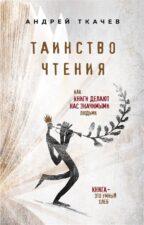 Таинство чтения. Православная книга.
