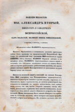 Факсимиле манифеста 19 февраля 1861 года по изданию «Великая реформа», 1911 год