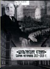Обложка сборника Шульгинские чтения
