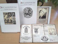 Экслибрисы из коллекции Л. С. Богданова