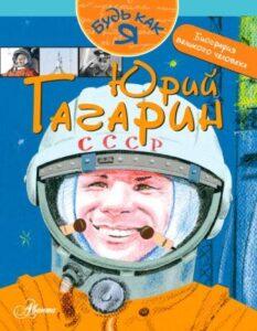 "Гагарин. Первый. Обложка книги А. Монвиж-Монтвида ""Юрий Гагарин"""