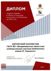Диплом лауреата областной премии в области культуры, искусства и литературы за 2020 год