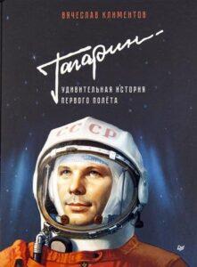"""Гагарин. Первый. Обложка книга В. Климентова """"Гагарин. Удивительная история первого полета"""""""
