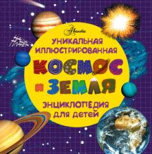 """Энциклопедия """"Космос и земля"""""""