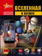 """Д. В. Кошевар """"Вселенная и космос"""""""