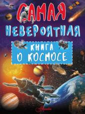 """В. В. Ликсо """"Самая невероятная книга о космосе"""""""