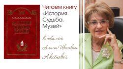 А.И. Аксенова