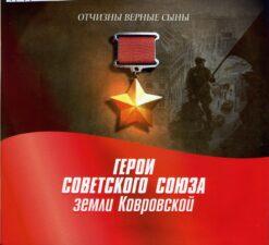 Обложка книги Герои Советского Союза