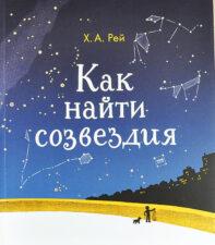 "Х. А. Рей ""Как найти созвездия"""