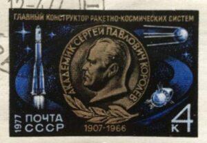Почтовая марка в честь С. П. Королева