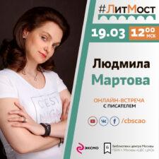 детективный марафон. Людмила Мартова