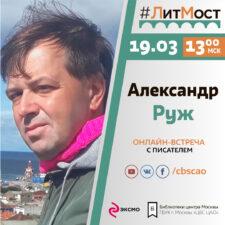 детективный марафон. Александр Руж
