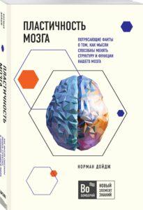 Библиозарядка для ума книга . Норман Дойдж Пластичность мозга